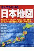 なんでもひける日本地図の本