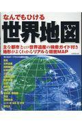 なんでもひける世界地図の本