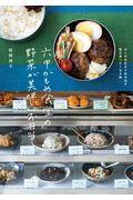 六甲かもめ食堂の野菜が美味しいお弁当の本