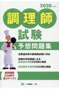 調理師試験予想問題集の本