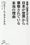 英国人記者だからわかった日本が世界から尊敬されている本当の理由の本