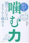 子どもの知能と身体を発達させる噛む力の本