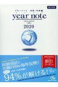 第29版 year note 内科・外科編 2020の本