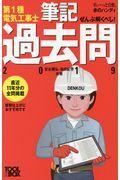 ぜんぶ解くべし!第1種電気工事士筆記過去問 2019の本