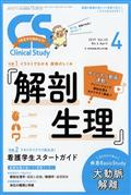 Clinical Study (クリニカルスタディ) 2019年 04月号の本