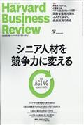 Harvard Business Review (ハーバード・ビジネス・レビュー) 2019年 04月号の本