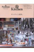キッチンと道具。の本