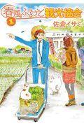 春風ふるさと観光協会 1の本