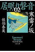 寒雷ノ坂の本