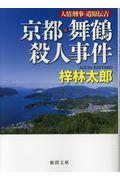 京都・舞鶴殺人事件の本