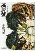 藻屑蟹の本