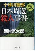 十津川警部日本周遊殺人事件〈世界遺産編〉の本