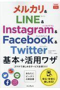 メルカリ&LINE&Instagram&Facebook&Twitter基本+活用ワザの本