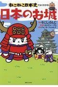 ねこねこ日本史でよくわかる日本のお城の本