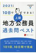 10日でできる![上級]地方公務員過去問ベスト 2021年度版の本