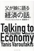 父が娘に語る美しく、深く、壮大で、とんでもなくわかりやすい経済の話。の本