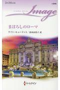まぼろしのローマの本