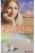 ふたりの宝島の本