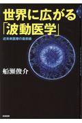 世界に広がる「波動医学」の本