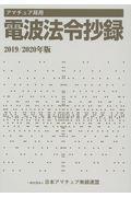 アマチュア局用電波法令抄録 2019/2020年版の本
