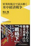 米中経済戦争の本