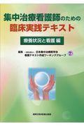 集中治療看護師のための臨床実践テキスト 療養状況と看護編の本