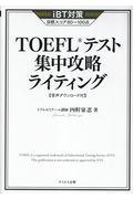 TOEFLテスト集中攻略ライティングの本