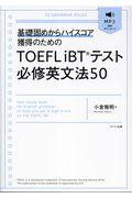 TOEFL iBTテスト必修英文法50の本