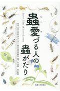 蟲愛づる人の蟲がたりの本