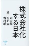 株式会社化する日本の本