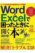 Word & Excelで困ったときに開く本 2019の本