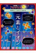 元素とイオンの本