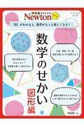 数学のせかい図形編の本