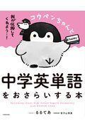 コウペンちゃんと中学英単語をおさらいする本の本