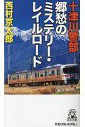 十津川警部郷愁のミステリー・レイルロードの本