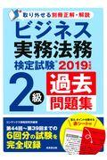 ビジネス実務法務検定試験2級過去問題集 2019年度版の本