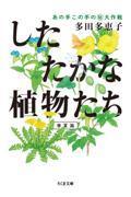 したたかな植物たち 春夏篇の本