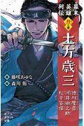 幕末英雄列伝 <烈>の章の本