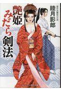 艶姫みだら剣法の本