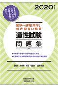 国家一般職[高卒]・地方初級公務員適性試験問題集 2020年度版の本