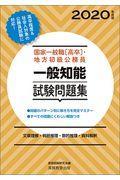 国家一般職[高卒]・地方初級公務員一般知能試験問題集 2020年度版の本