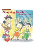 Shopping Paradeの本