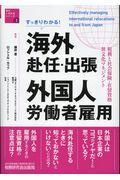 すっきりわかる!海外赴任・出張・外国人労働者雇用の本