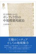12ー13世紀におけるポンティウ伯の中規模領邦統治の本