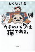 ウチのパグは猫である。の本