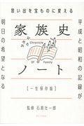 思い出を宝ものに変える家族史ノート[一生保存版]の本