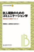 対人援助のためのコミュニケーション学の本