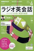 NHK ラジオ ラジオ英会話 2019年 04月号の本