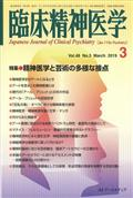 臨床精神医学 2019年 03月号の本