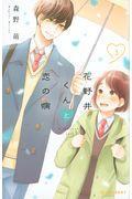 花野井くんと恋の病 3の本